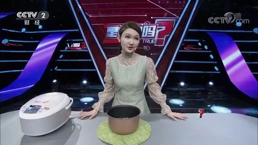 无需过油就可做红烧肉? 是真的吗 2018.11.10 - 中央电视台 00:11:30