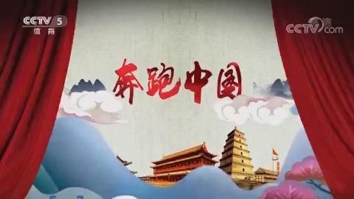 [田径]奔跑中国——2018年南昌国际马拉松 1