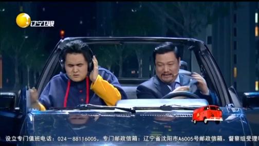 [欢乐集结号]小品《爱的专车》 表演:贾冰 张红爽等