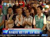 两岸新新闻 2018.11.12 - 厦门卫视 00:26:46
