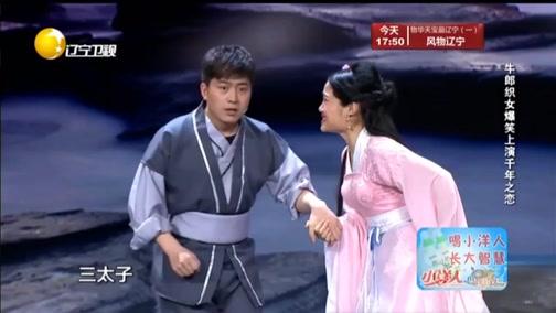 [欢乐集结号]小品《牛郎织女》 表演:刘亮、白鸽