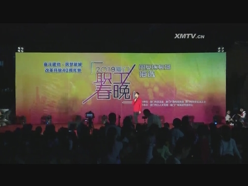 2019厦门市职工春晚节目海选同安区专场 01:10:05