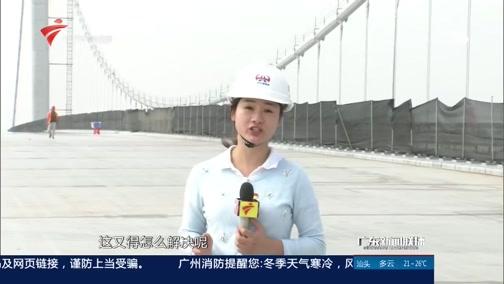 [广东新闻联播]虎门二桥开始钢桥面铺装 预计明年5月通车