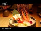 炫彩生活(美食汽车版) 2018.11.12 - 厦门电视台 00:11:42