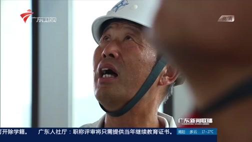 """[广东新闻联播]林鸣:港珠澳大桥上的""""领跑人"""""""