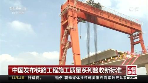 [中国新闻]中国发布铁路工程施工质量系列验收新标准