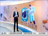 厦视直播室 2018.11.13 - 厦门电视台 00:48:12