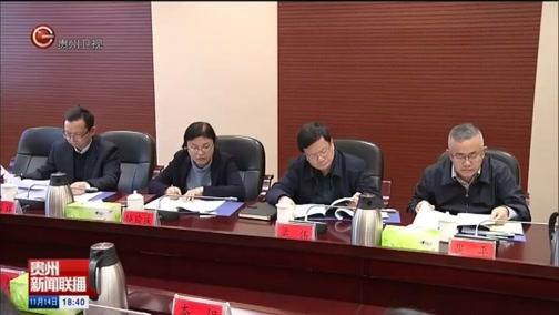 [贵州新闻联播]省纪委常委会暨省监委委务会召开20181114