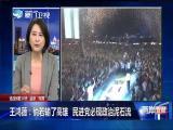 """选战倒数10天 蓝绿""""肉搏""""正酣 两岸直航 2018.11.14 - 厦门卫视 00:29:59"""