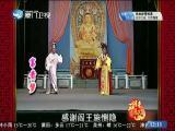 富贵梦(2) 斗阵来看戏 2018.11.14 - 厦门卫视 00:48:21