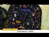 炫彩生活(美食汽车版)2018.11.14 - 厦门电视台 00:11:50