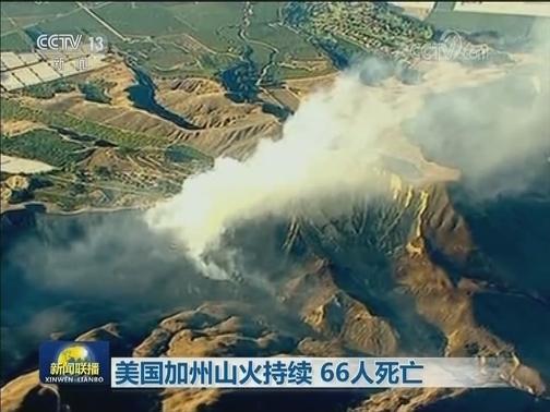[视频]美国加州山火持续 66人死亡