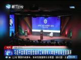 两岸新新闻 2018.11.17 - 厦门卫视 00:25:42