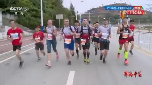 [田径]奔跑中国——2018中国-东盟国际马拉松 2