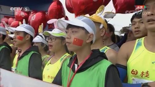[田径]奔跑中国——2018中国-东?#26031;?#38469;马拉松 1