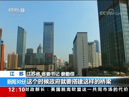 [新闻30分]支持民营企业在行动·江苏 减负蓄能推动民营经济高质量发展