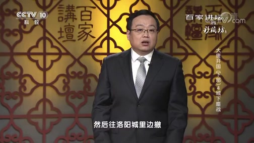 大唐开国(下部)4 城下鏖战 百家讲坛 2018.11.17 - 中央电视台 00:36:47