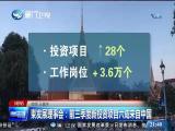 东南亚观察 2018.11.17 - 厦门卫视 00:09:46