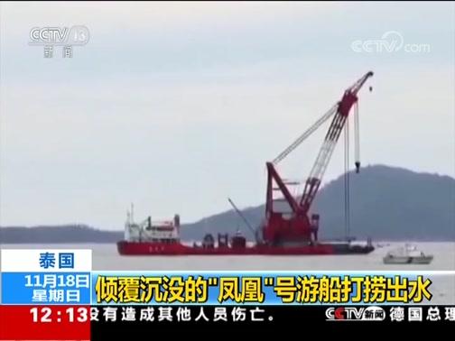 """[新闻30分]泰国 倾覆沉没的""""凤凰""""号游船打捞出水 我使馆:将继续跟进事故调查进展"""
