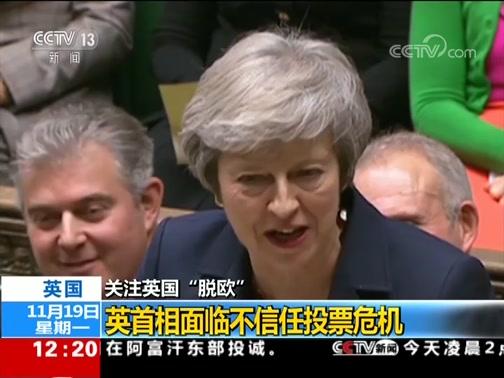 """[新闻30分]关注英国""""脱欧"""" 英国首相:未来一周将很关键"""