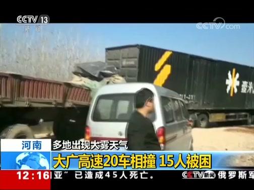 [新闻30分]多地出现大雾天气·河南 大广高速20车相撞 15人被困
