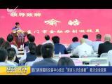 炫彩生活(房产财经版) 2018.11.17 - 厦门电视台 00:10:10