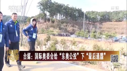 """[海峡两岸]台媒:国际奥委会给""""东奥公投""""下""""最后通牒"""""""