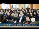 金融聚焦 2018.11.17 - 厦门电视台 00:04:36