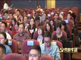 党的生活 2018.11.18 - 厦门电视台 00:15:11