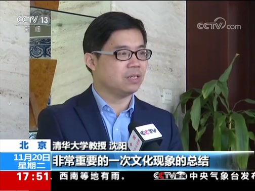 """[新闻直播间]北京 """"汉语盘点2018""""启动"""