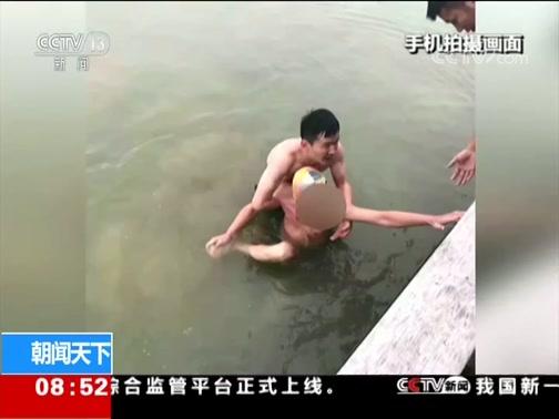 [朝闻天下]江苏 男子溺水 路过军人紧急施救