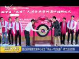 炫彩生活(房产财经版) 2018.11.18 - 厦门电视台 00:10:18