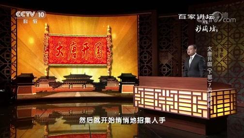 大唐开国(下部)7 风波再起 百家讲坛 2018.11.20 - 中央电视台 00:36:50