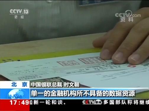 [新闻直播间]首批13家银行推出小微企业卡