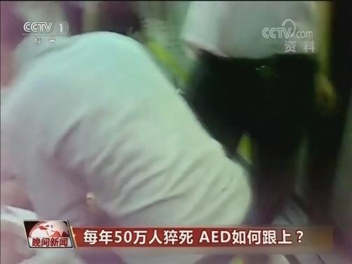 [视频]【每年50万人猝死 AED如何跟上?】救命的关键