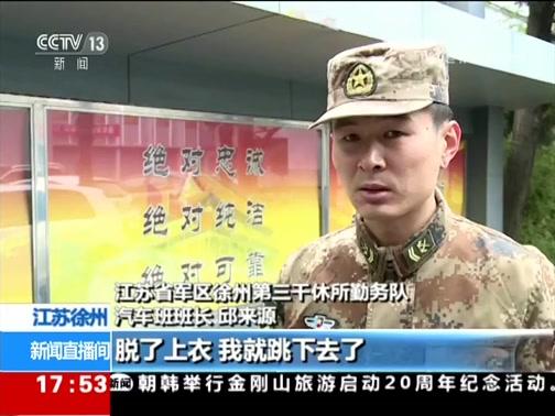 [新闻直播间]江苏 男子溺水 路过军人紧急施救