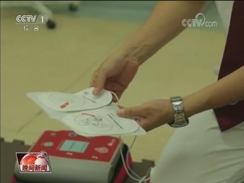 [视频]【每年50万人猝死 AED如何跟上?】推广要提速