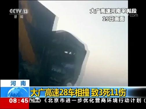 [朝闻天下]大雾天气多发 多地交通受影响
