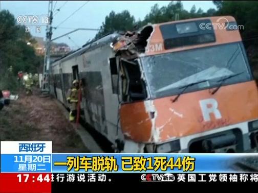 [新闻直播间]西班牙 一列车脱轨 已致1死44伤
