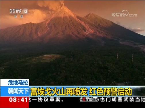 [朝闻天下]危地马拉 富埃戈火山再喷发 红色预警启动