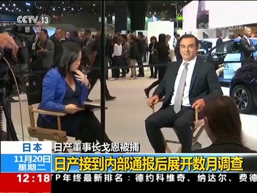 [新闻30分]日本 日产董事长戈恩被捕 雷诺股价大跌