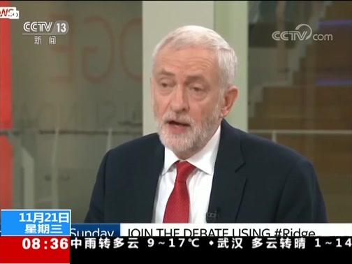 """[朝闻天下]英欧达成""""脱欧""""协议草案 政党纷争困扰英国""""脱欧""""进程"""