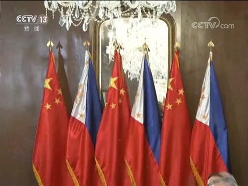 [新闻30分]习近平同菲律宾总统举行会谈
