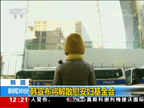 [新闻30分]韩宣布将解散慰安妇基金会