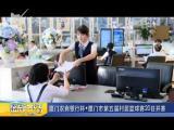 炫彩生活(房产财经版) 2018.11.21 - 厦门电视台 00:10:16