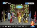 西宫艳朝(4) 斗阵来看戏 2018.11.23 - 厦门卫视 00:48:49