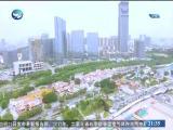 两岸新新闻 2018.11.23 - 厦门卫视 00:26:12