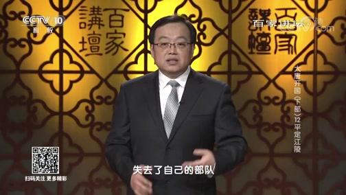 大唐开国(下部) 12 平定江陵 百家讲坛 2018.11.25 - 中央电视台 00:36:16