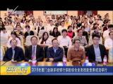 炫彩生活(房产财经版) 2018.11.24 - 厦门电视台 00:10:09