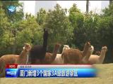 两岸新新闻 2018.11.26 - 厦门卫视 00:30:41